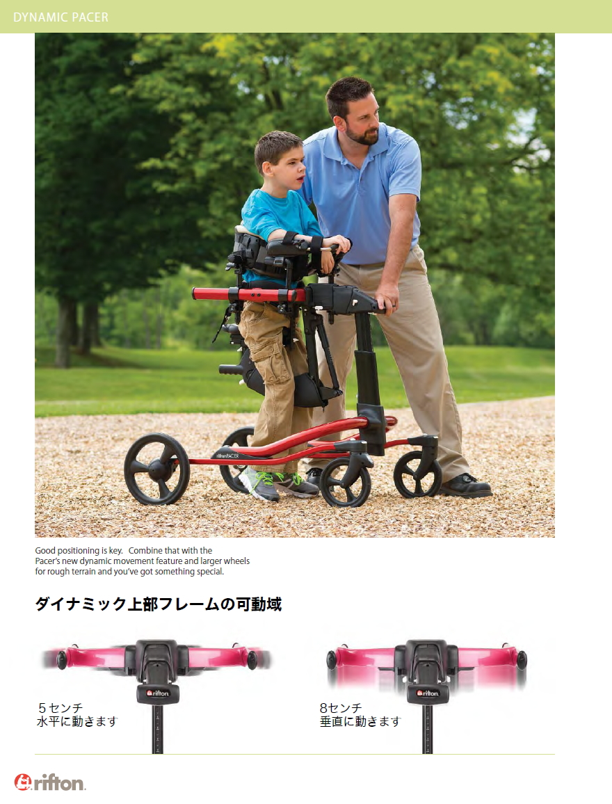 ダイナミックペーサー 立位歩行器