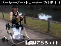 ぺーサーゲートトレーナーで快走!!