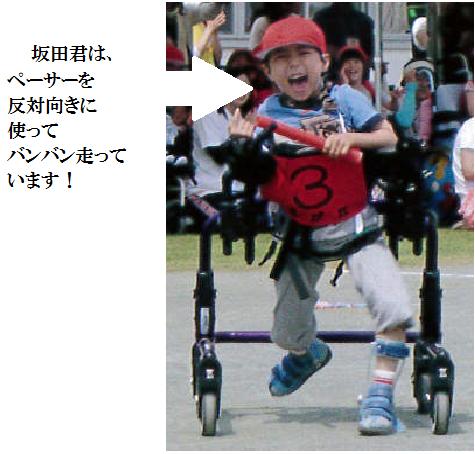運動会で大活躍~~ペーサーで走る坂田英駿君!!坂田君は、ペーサーを反対向きに使ってバンバン走っています!