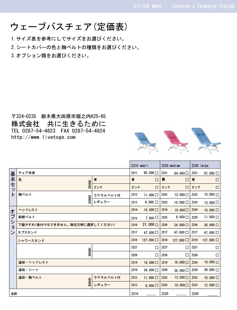 ウェーブバスチェア(定価表)